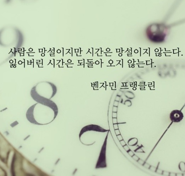 사람은 망설이지만 시간은 망설이지 않는다.jpg