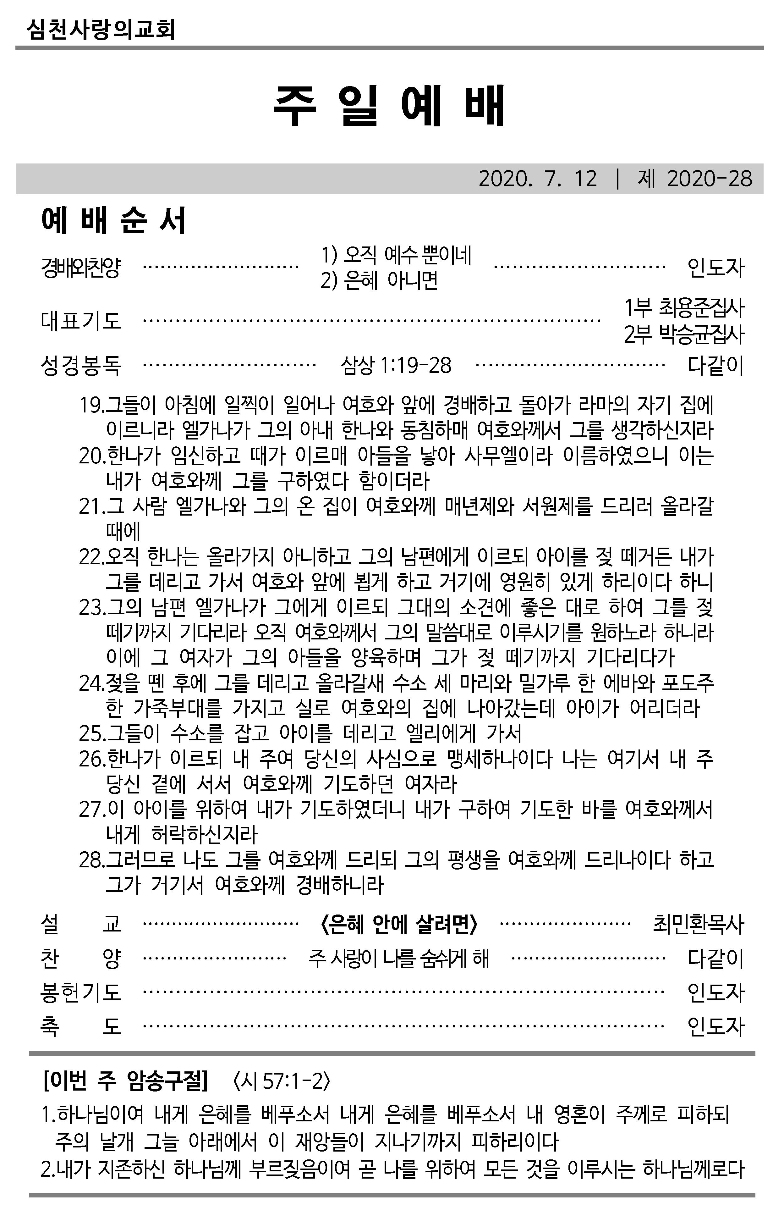 2020-7-12(28)_페이지_1.png