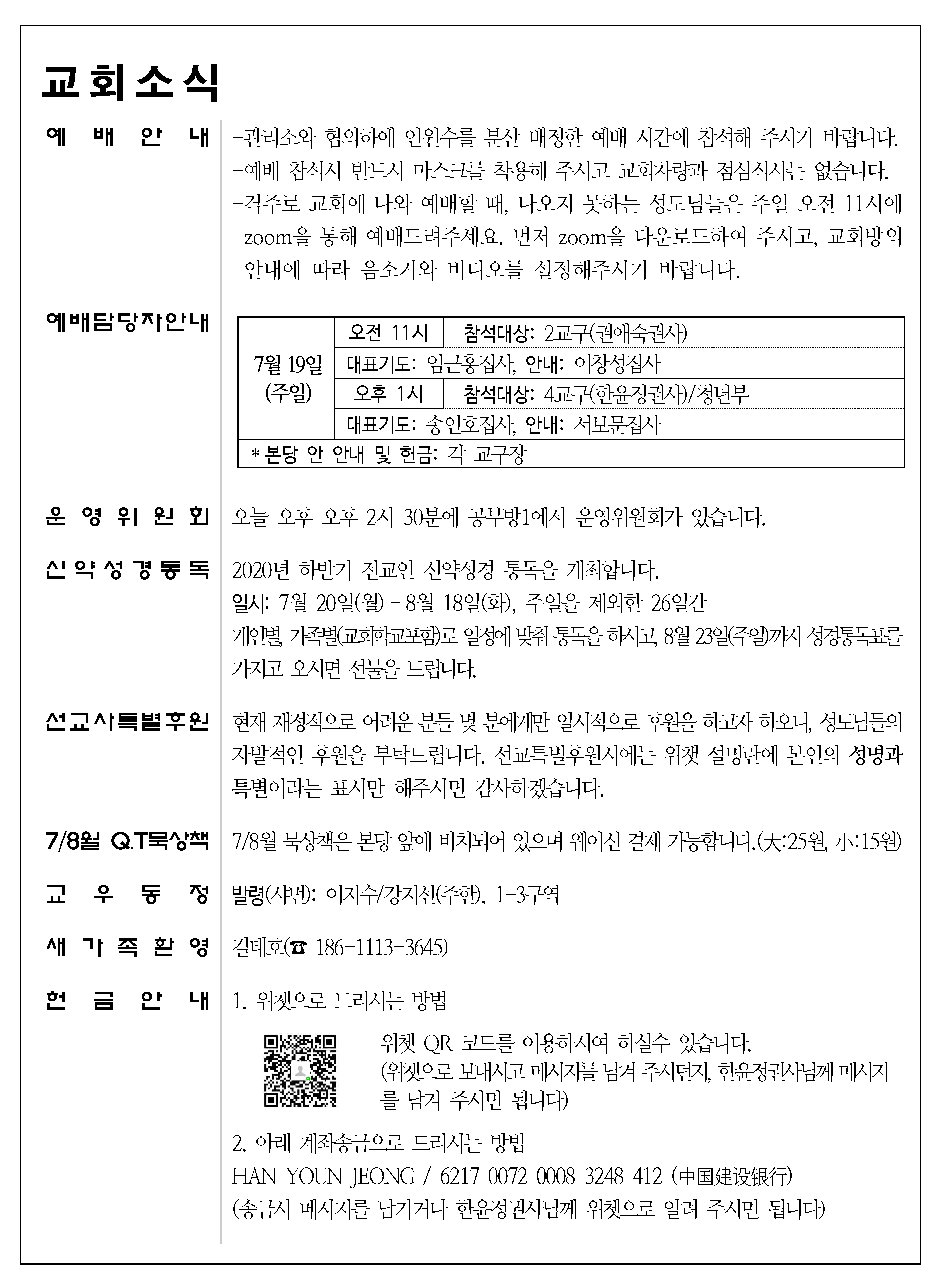 2020-7-12(28)_페이지_1 - 복사본.png