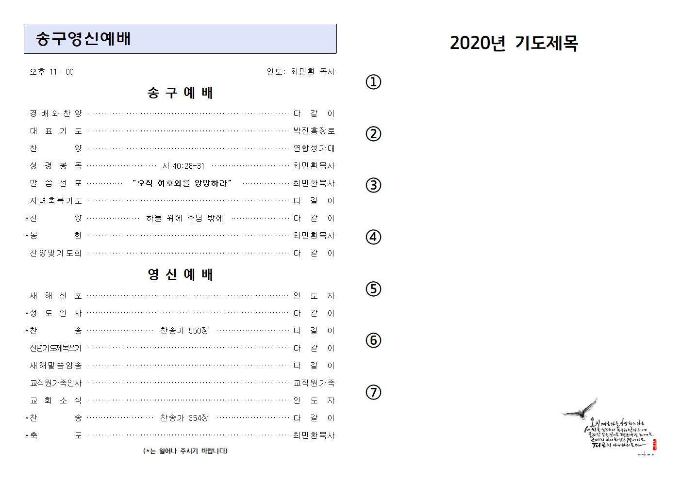 2019-12-31 송구영신예배 주보001.png