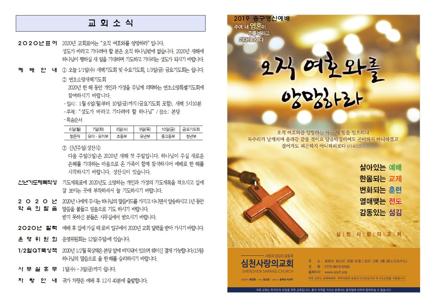 2019-12-31 송구영신예배 주보002.png