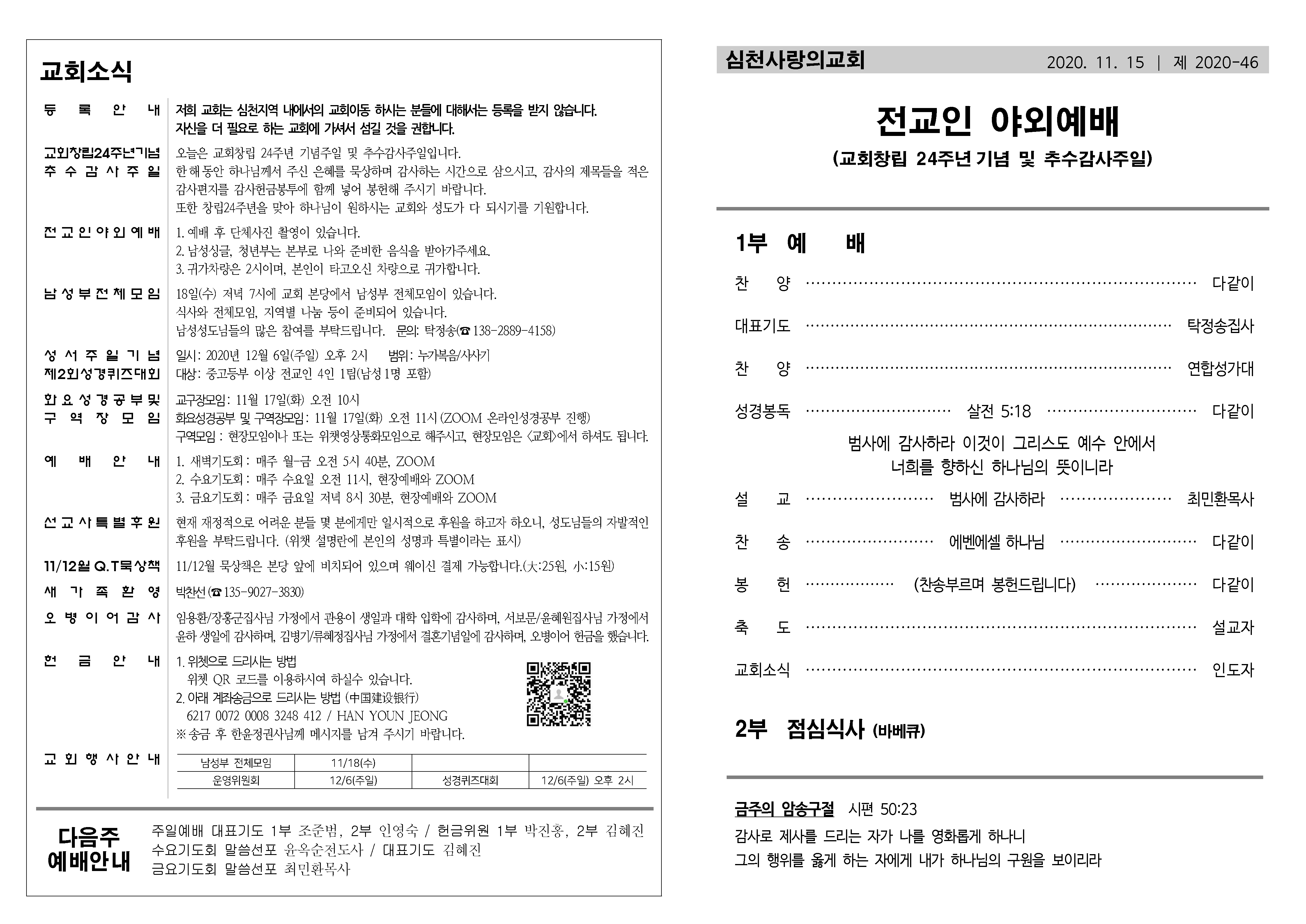 2020-11-15(46) 전교인 야외예배 주보_페이지_1.png