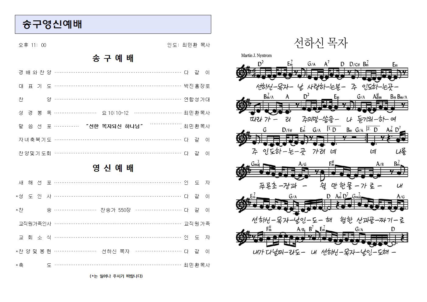 2020-12-31 송구영신예배 주보001.png