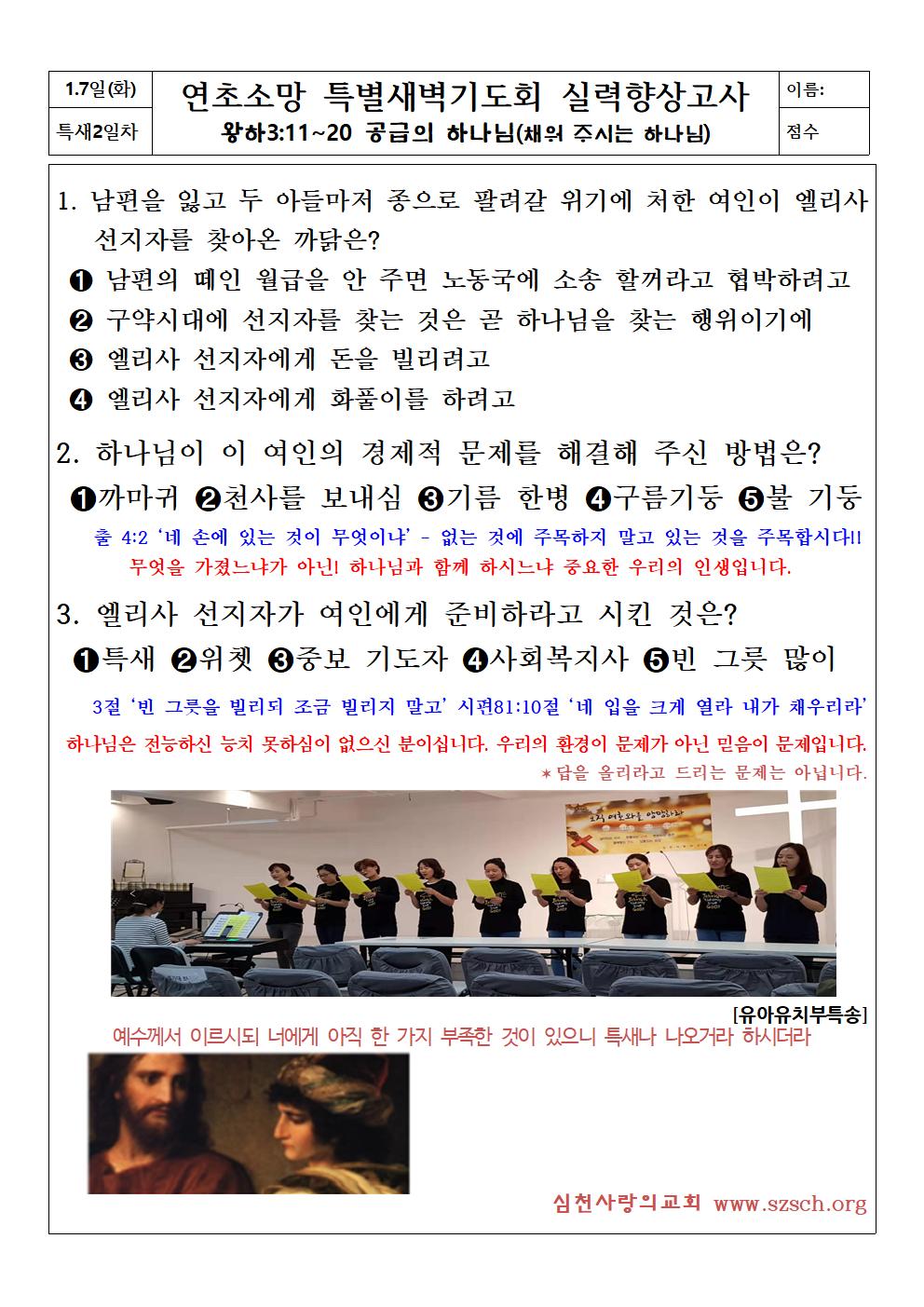 특새중간고사 2001.png