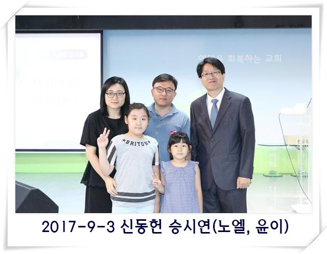 2017-9-3 신동헌 승시연(노엘, 윤이).jpg