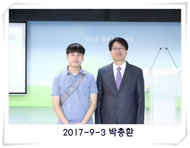 2017-9-3 박충환.jpg