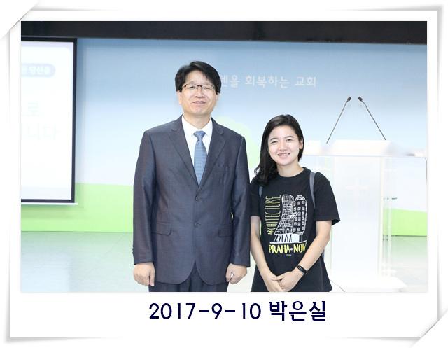 2017-9-10 박은실.jpg