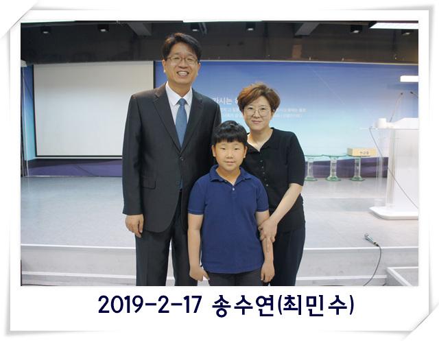 2019-2-17 송수연(최민수).jpg