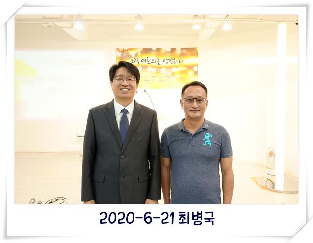 2020-6-21 최병국.jpg