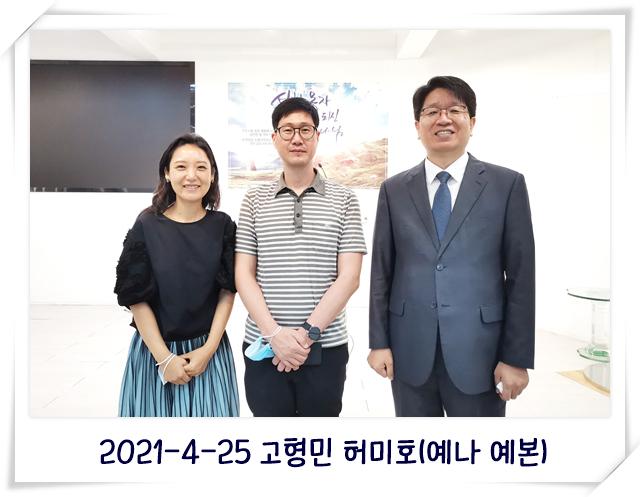 2021-4-25 고형민 허미호(예나 예본).jpg