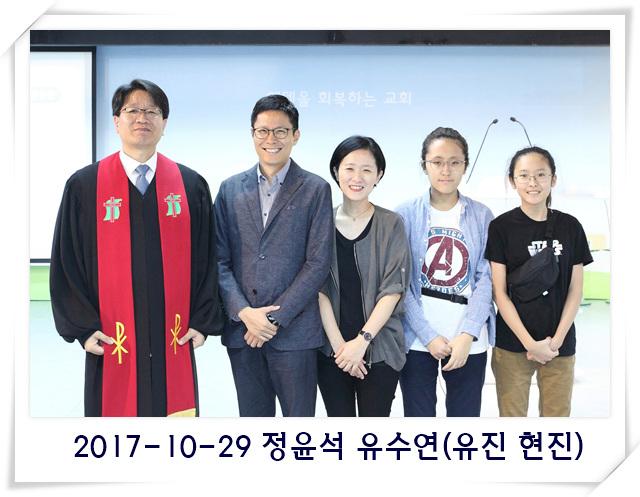 2017-10-29 정윤석 유수연(유진 현진) 1-crop.jpg