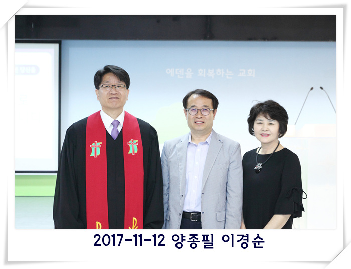 2017-11-12 양종필 이경순.jpg