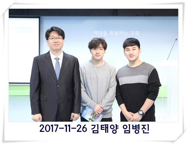 2017-11-26 김태양 임병진.jpg