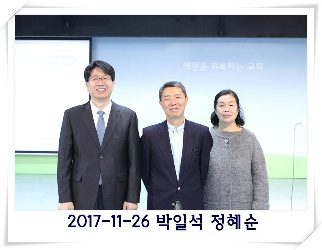 2017-11-26 박일석 정혜순.jpg