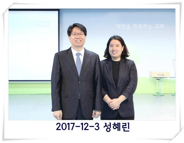 2017-12-3 성혜린 1.jpg