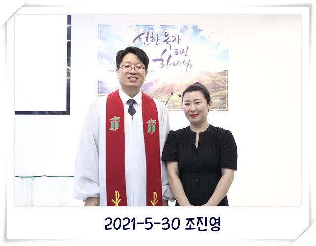 2021-5-30 조진영2.jpg