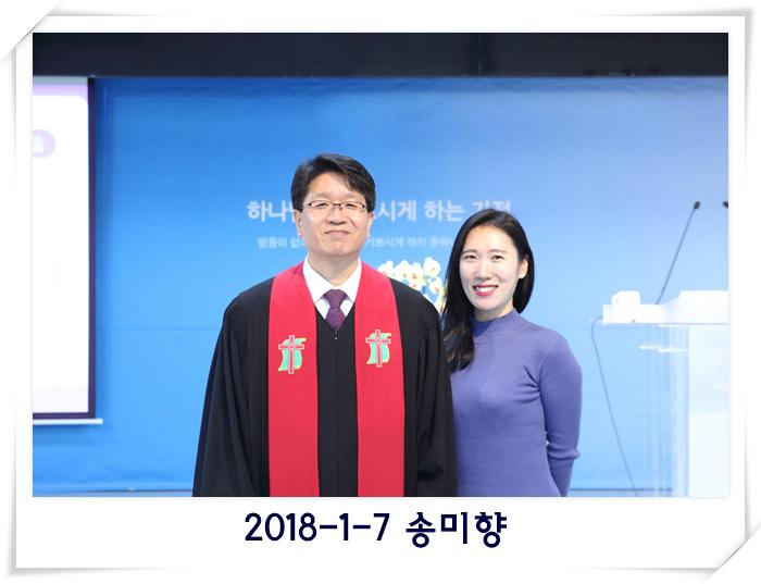 2018-1-7 송미향.jpg