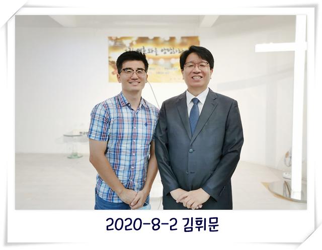 2020-8-2 김휘문.jpg