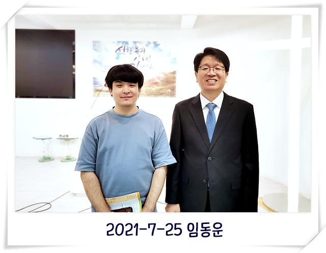 2021-7-25 임동운.jpg