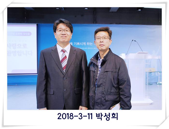 2018-3-11 박성희.jpg