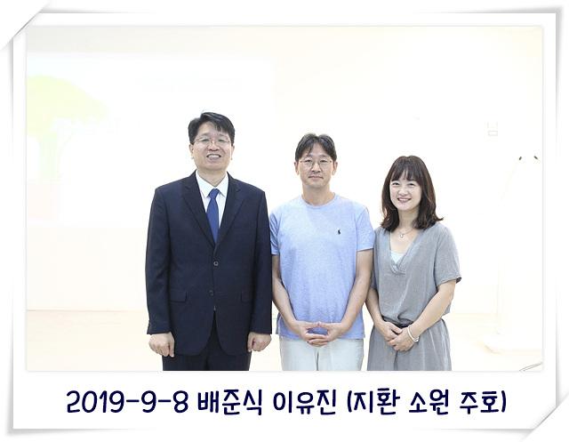2019-9-8 배준식 이유진 (지환 소원 주호).jpg