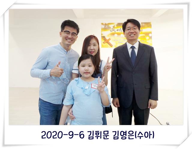 2020-9-6 김휘문 김영은(수아).jpg