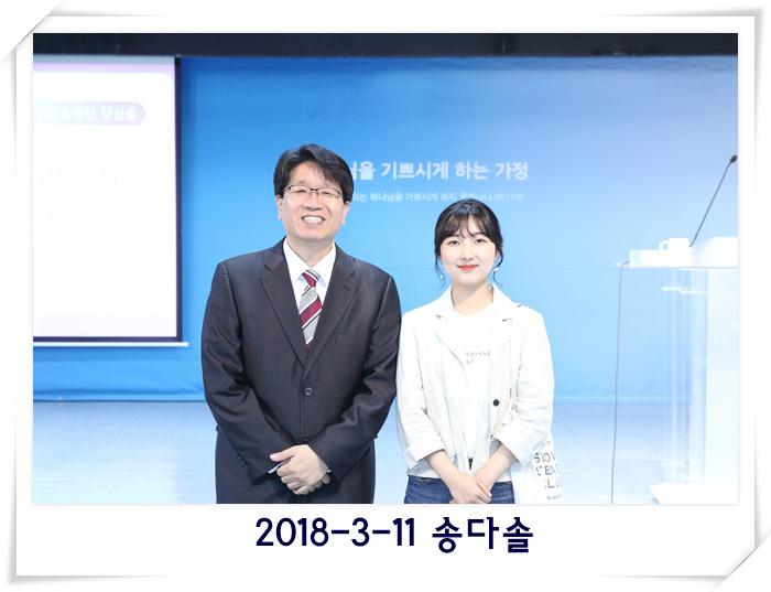 2018-3-11 송다솔.jpg
