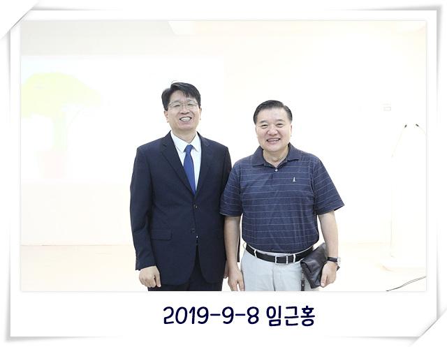 2019-9-8 임근홍.jpg