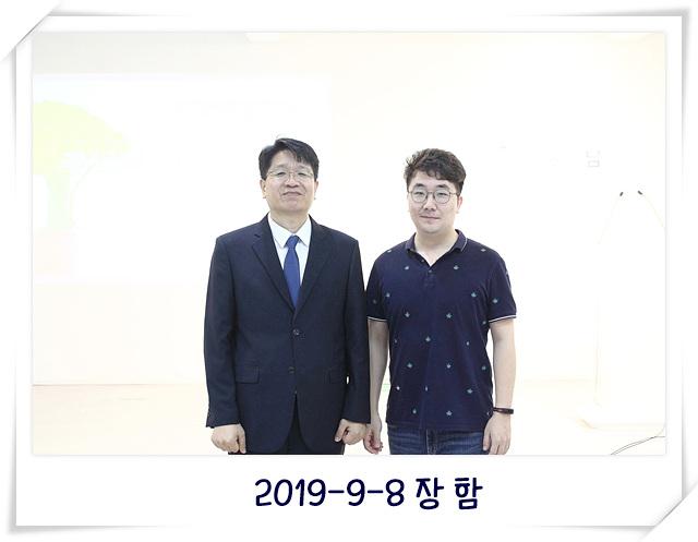 2019-9-8 장 함.jpg
