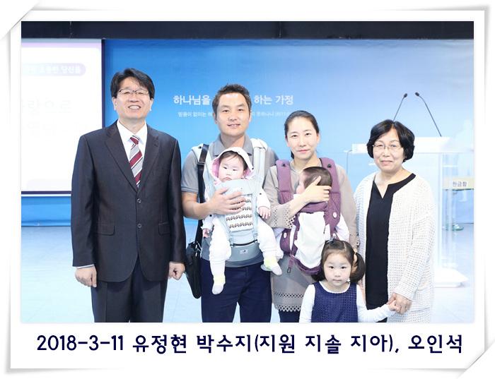 2018-3-11 유정현 박수지(지원 지솔 지아), 오인석.jpg
