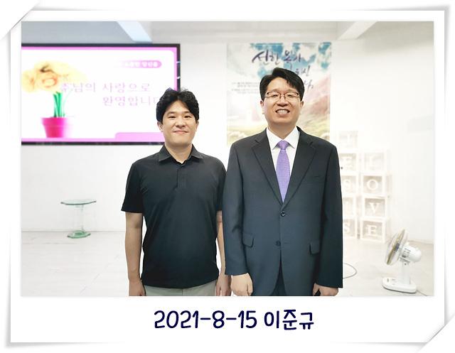 2021-8-15 이준규.jpg
