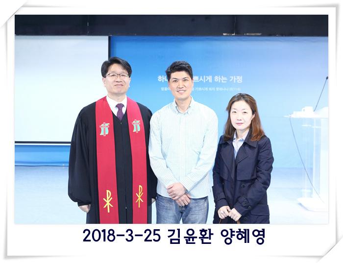 2018-3-25 김윤환 양혜영.jpg