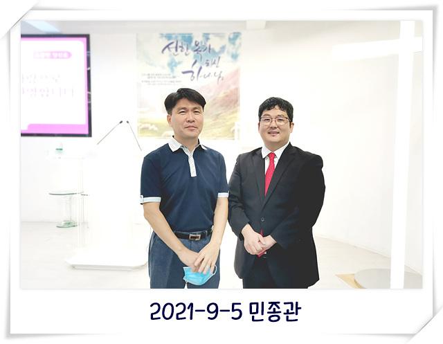 2021-9-5 민종관.jpg