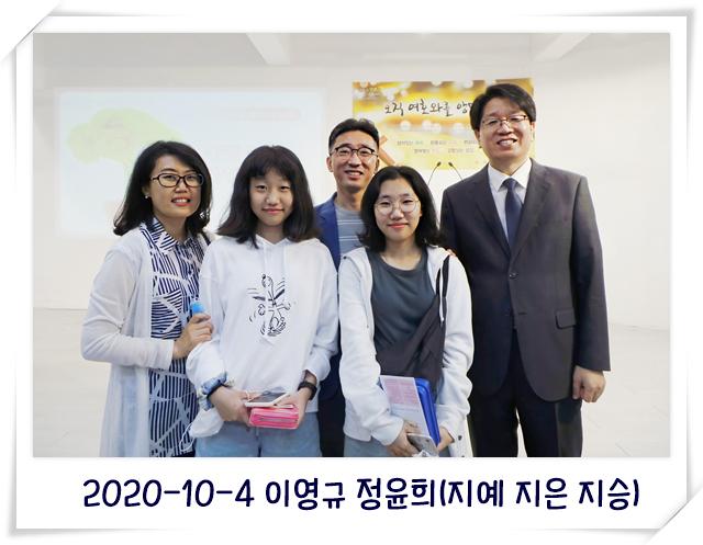 2020-10-4 이영규 정윤희(지예 지은 지승).jpg