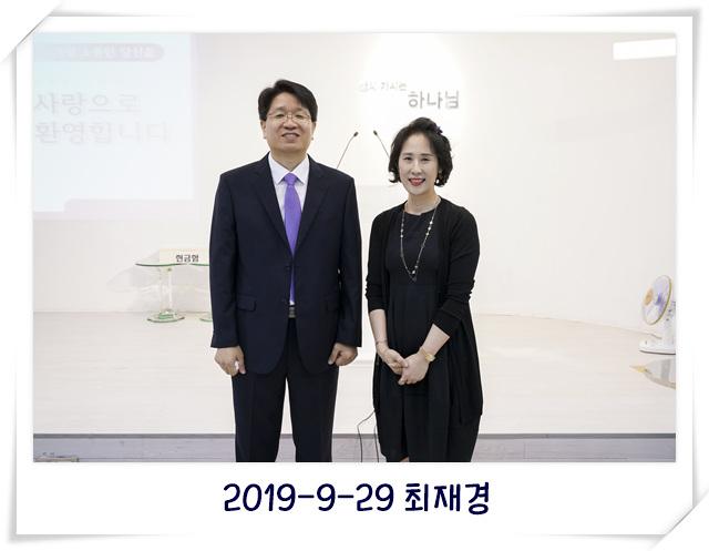 2019-9-29 최재경.jpg