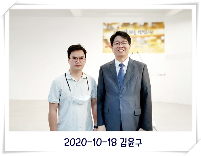 2020-10-18 김윤구.jpg