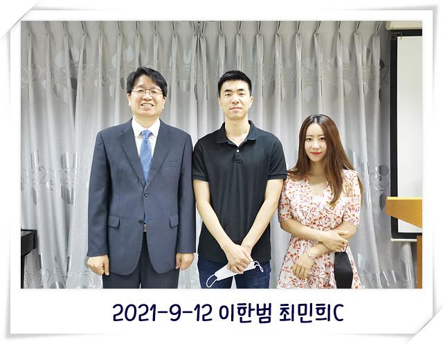 2021-9-12 이한범 최민희C.jpg