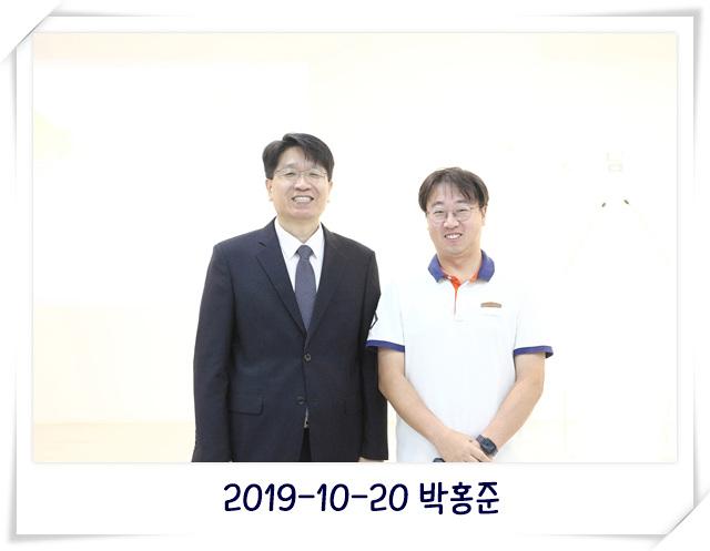 2019-10-20 박홍준.jpg