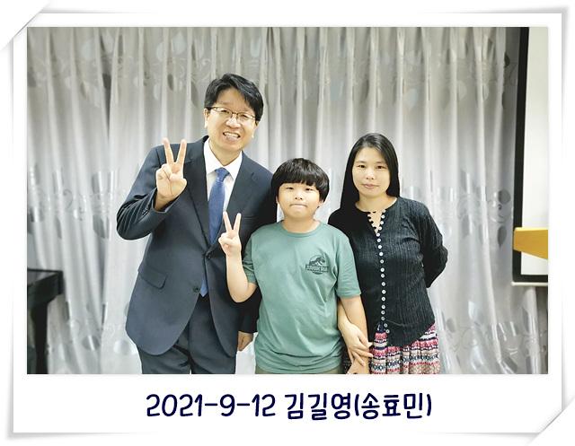 2021-9-12 김길영(송효민).jpg