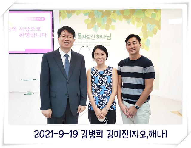 2021-9-19 김병희 김미진(지오,해나).jpg
