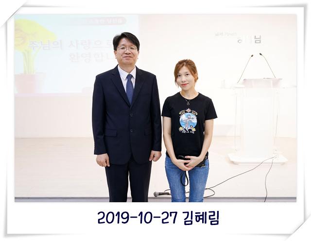 2019-10-27 김혜림.jpg