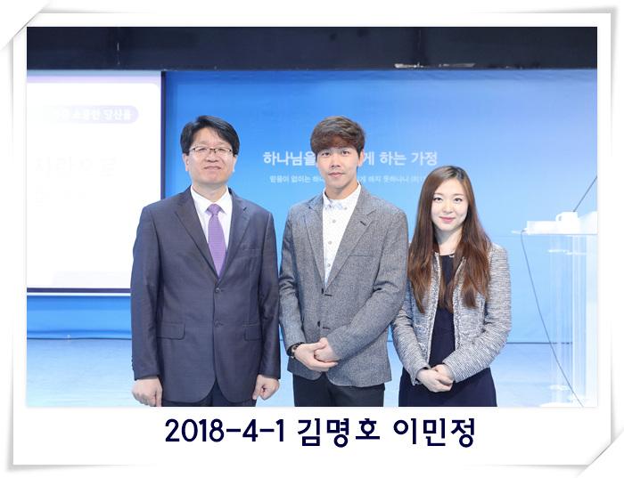 2018-4-1 김명호 이민정.jpg