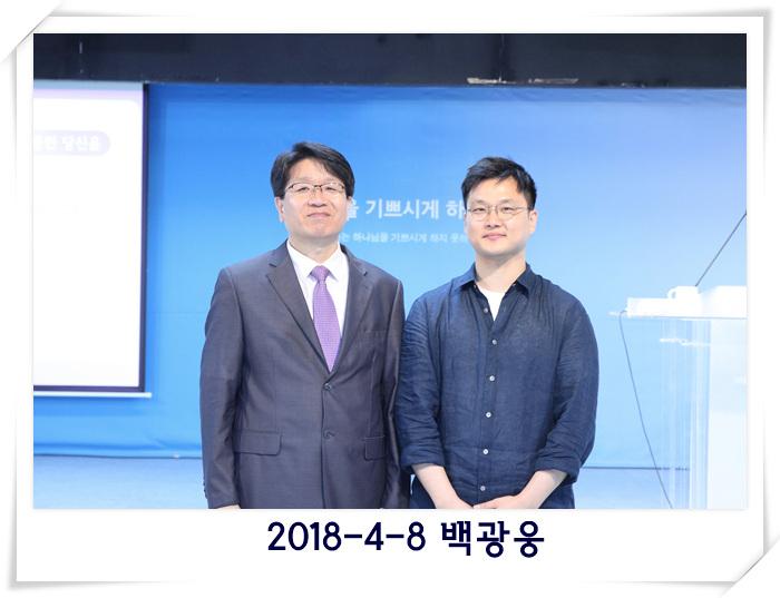 2018-4-8 백광웅.jpg