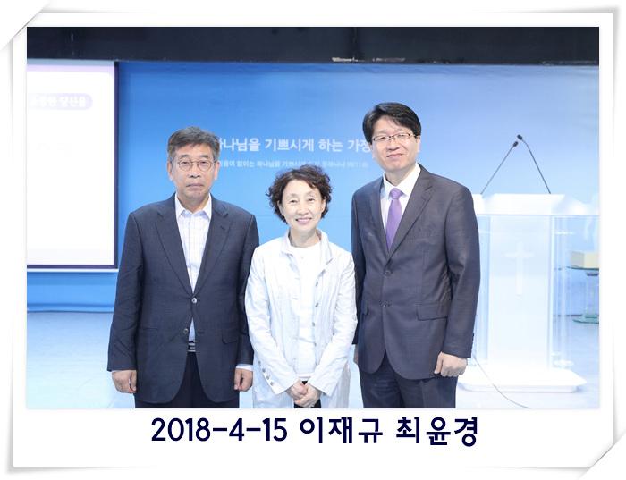 2018-4-15 이재규 최윤경.jpg