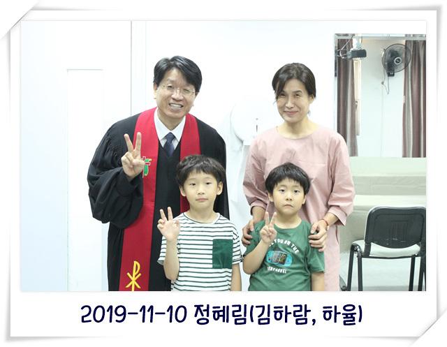 2019-11-10 정혜림(김하람, 하율).jpg