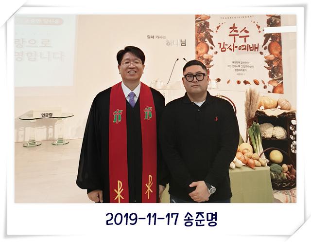 2019-11-17 송준명.jpg