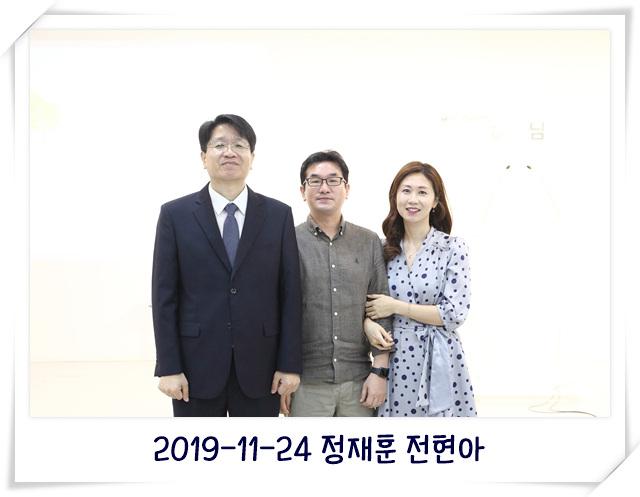 2019-11-24 정재훈 전현아.jpg