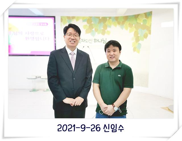 2021-9-26 신임수.jpg