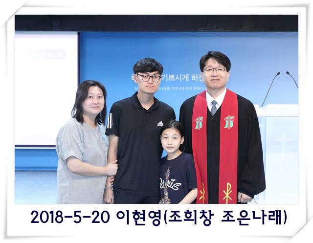 2018-5-20 이현영(조희창 조은나래).jpg