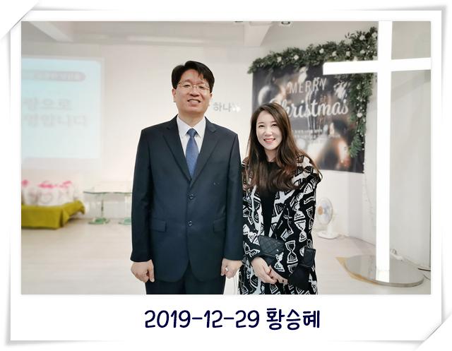 2019-12-29 황승혜.jpg